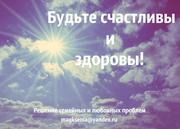 Приворот в Киеве. Снятие порчи в Киеве. Оплата по результату