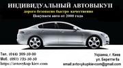 Автовыкуп бу авто на украинской реистрации