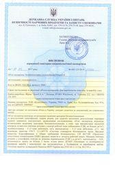 Гигиенические заключения (высновки,  еспертиза продукции) Держпродспожи