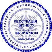 Реєстрація ФОП,  ФЛП,  СПД,  ЧП,  внесення змін,  ліквідація (припинення)