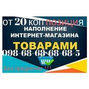Наполнение сайта от 20 коп позиц. Пром Юа Prom.ua. Наполнение магазина