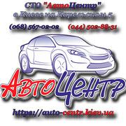 СТО «Автоцентр» - комплексное обслуживание и ремонт автомобилей