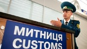 Услуги таможенного брокера Киев и область.Надежно,  недорого,  в срок