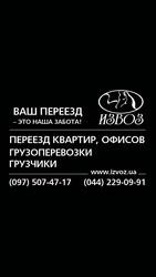 Грузоперевозки Офисные квартирные переезды услуги грузчиков