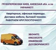 Грузоперевозки. Киев - Винница,   Кропивницкий,  Днепр,  Черкассы,  Черниг