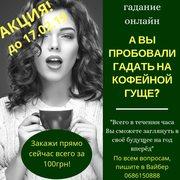Гадание на кофейной гуще! Кофейное будущее!