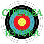 Стрельба из лука - Тир  Лучник . Archery Kiev