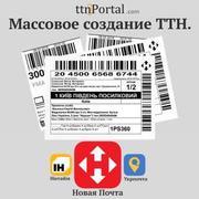 Cоздание ТТН Новая Почта,  Интайм,  Укрпочта