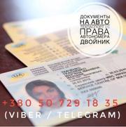 Документы на авто: техпаспорт,  водительское удостоверение (права) любы