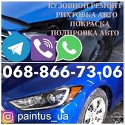 -20% скидка рихтовка,  полировка,  ремонт,  покраска Авто Киев