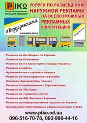 Размещение рекламы на всех ж/д вокзалах Украины