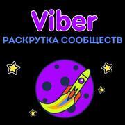 Пиар,  раскрутка,  реклама сообществ Viber (Вайбер)