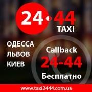 Работа в TAXI - Киев