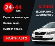Работа в TAXI в Киеве
