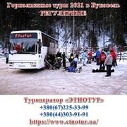 Этнотур Киев. Горнолыжные туры 2021 в Буковель