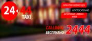 Работа в ТАКСИ в Киеве
