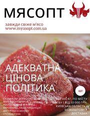Свіже м'ясо кожного дня | Адекватна цінова політика