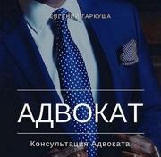 Юридичні послуги в Києві.  Адвокат Київ.