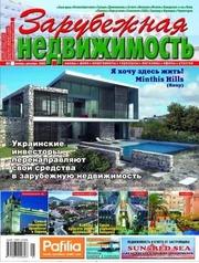 Требуются агенты по зарубежной недвижимости.Киев