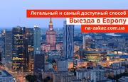 Продажа Готового Бизнеса в Польше