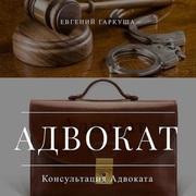 Консультации адвоката в Киеве.