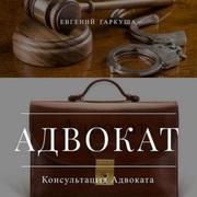 Адвокат по спорам с банками Киев.